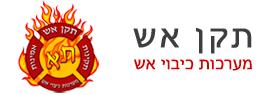 , מערכת כיבוי אש והחוק בישראל